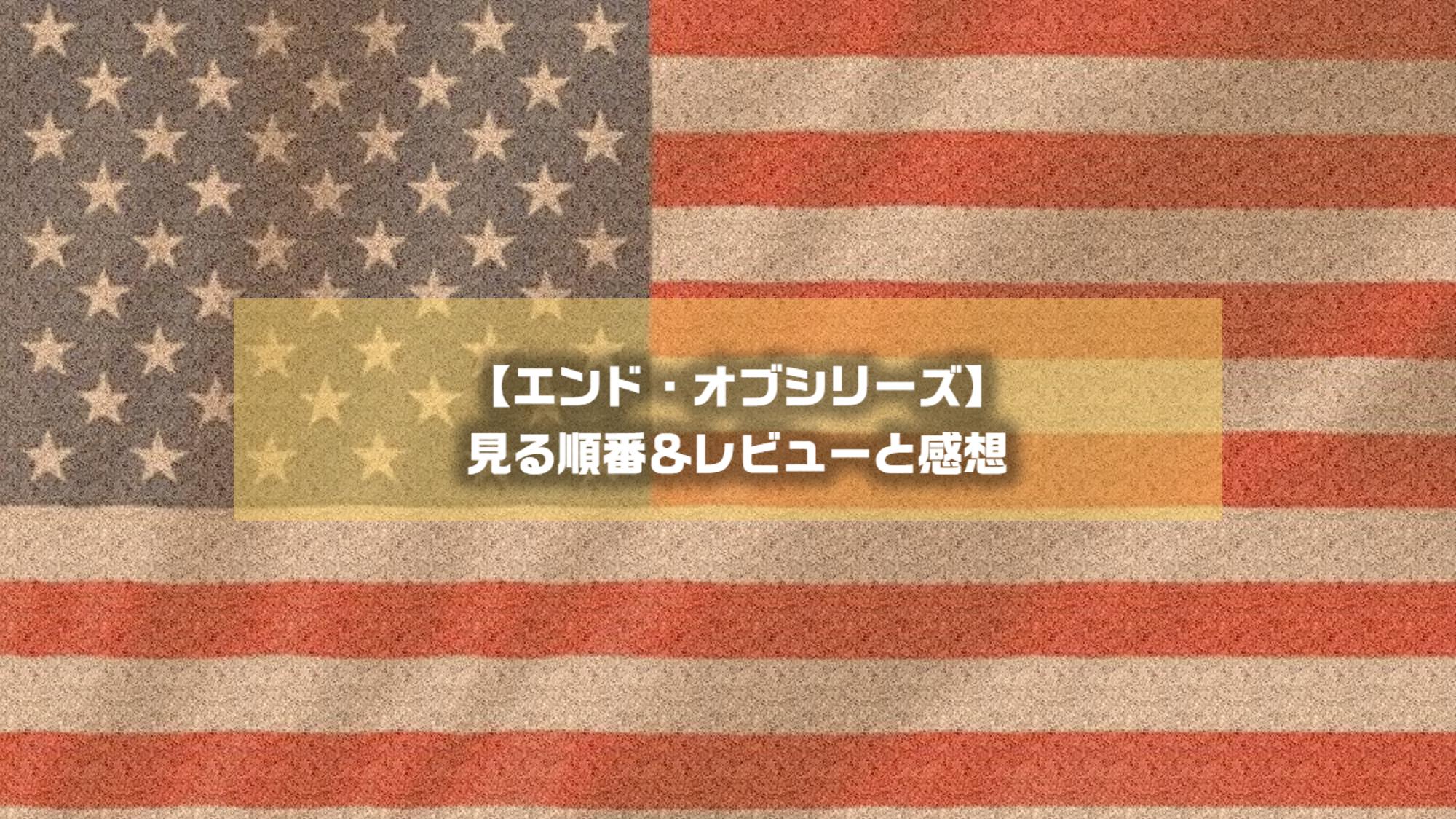エンドオブシリーズ‗見る順番+レビュー+ネタばれ
