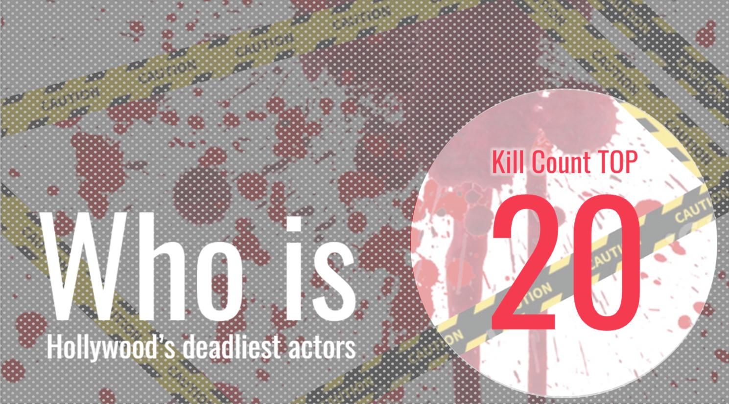 キルカウントTOP20‗ハリウッド俳優