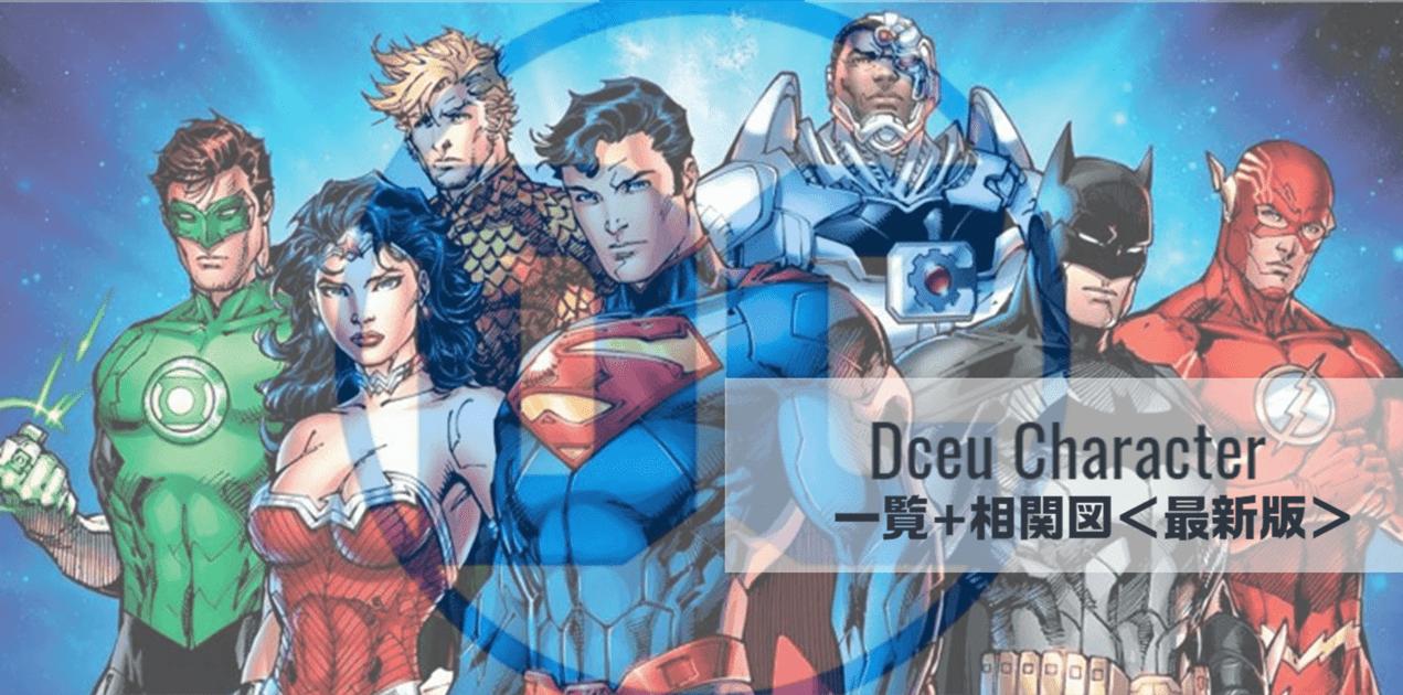 DCEU(DCエクステンデッド・ユニバース)_キャラクター一覧+相関関係_最新版