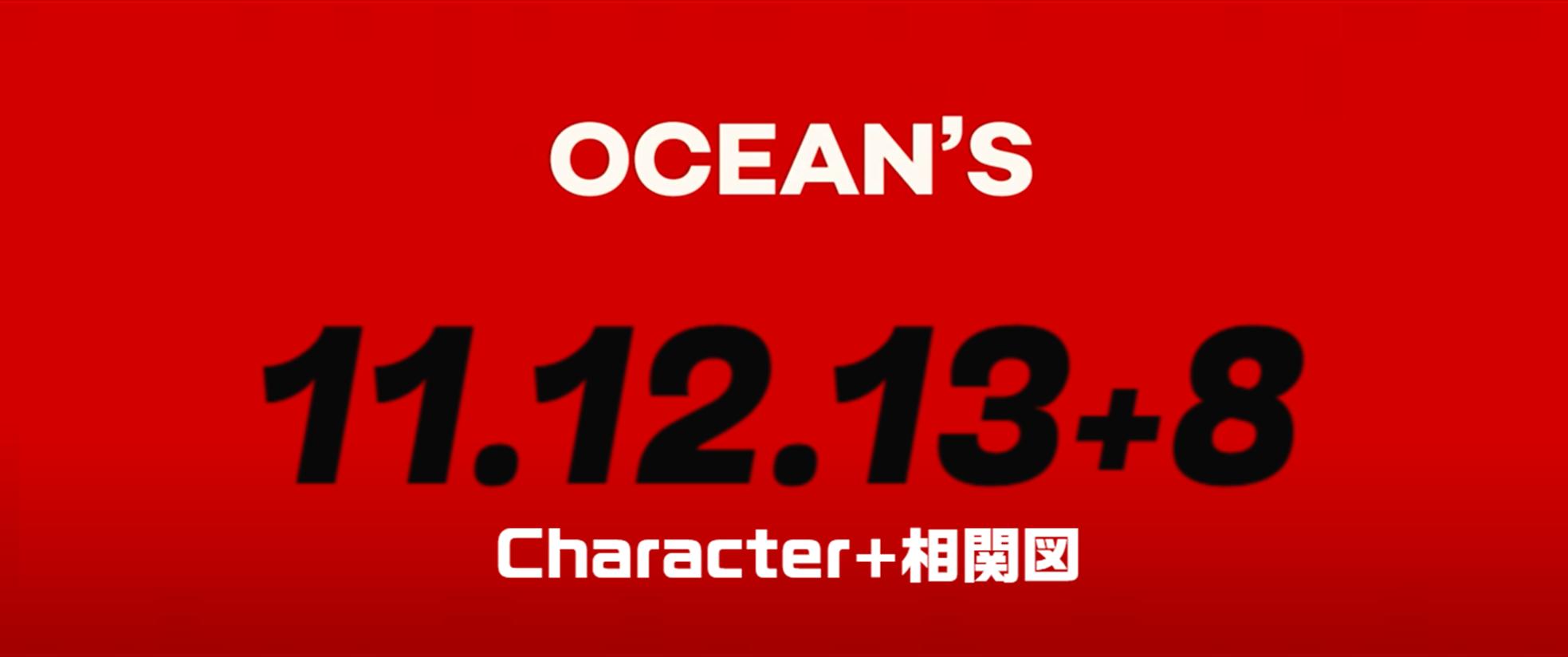 オーシャンズシリーズ_相関図+キャラクター一覧TOP