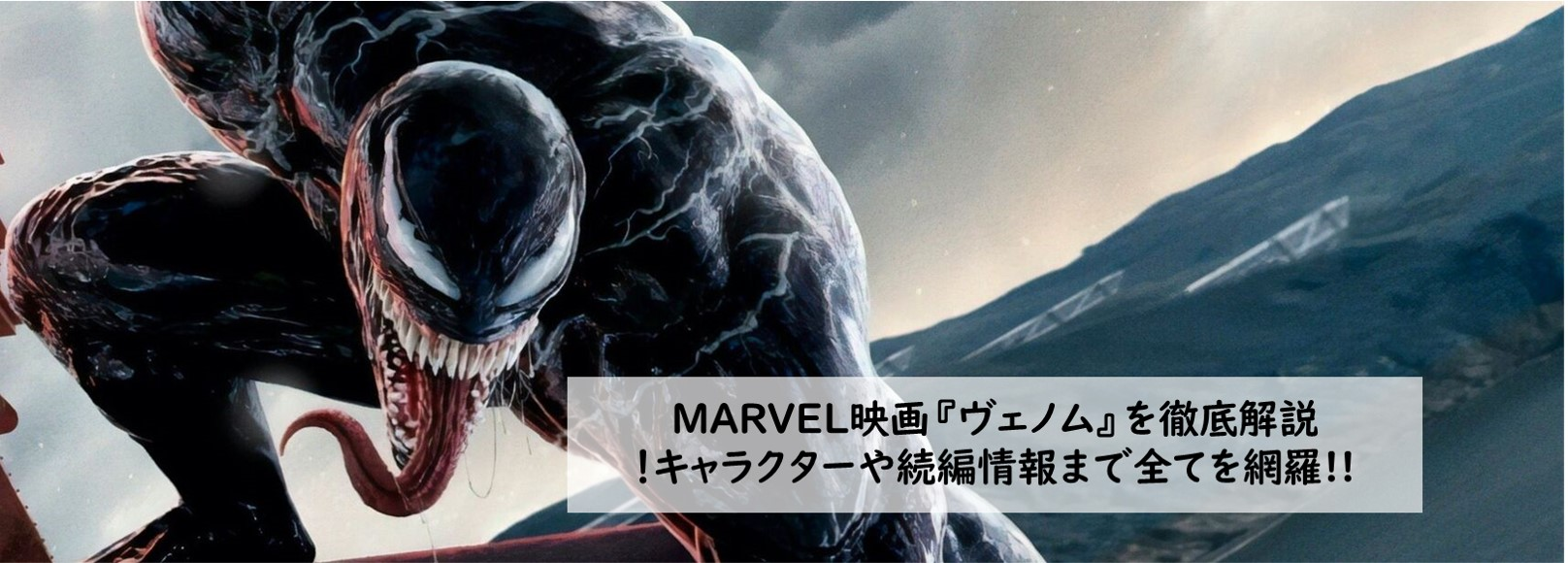 MARVEL映画『ヴェノム』を徹底解説!キャラクターや続編情報まで全てを網羅!!これで一挙に総復習_TOP