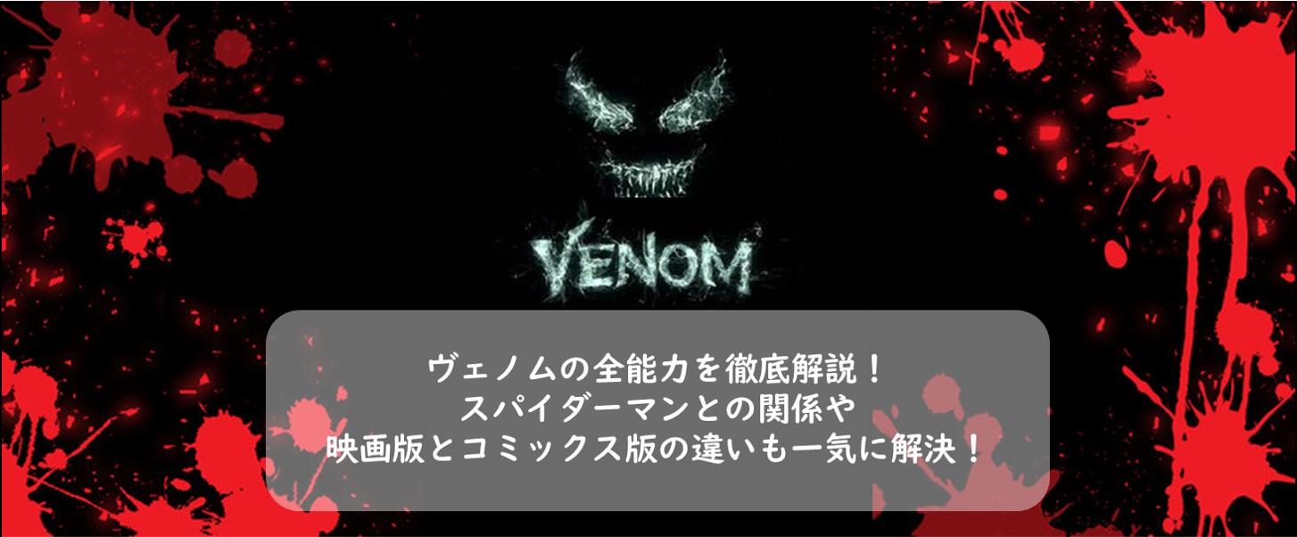 ヴェノムの全能力を徹底解説!スパイダーマンとの関係や映画版『ヴェノム』とコミックス版の違いも、一気に解決!