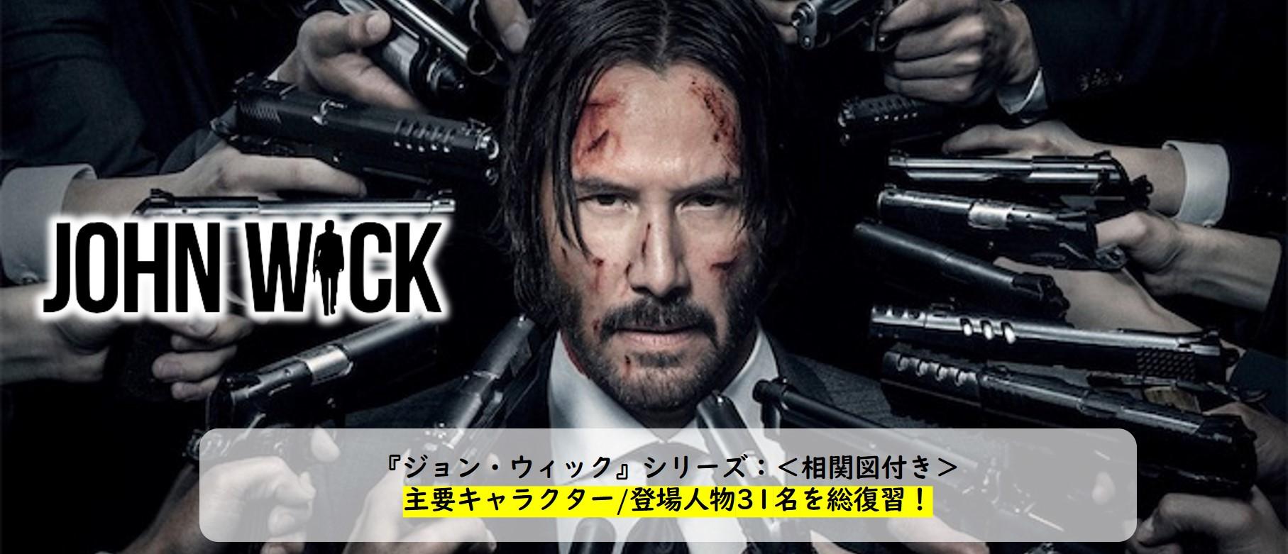 『ジョン・ウィック』シリーズ:<相関図付き>主要キャラクター+登場人物31名を総復習_TOP